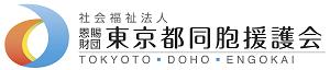 東京都同胞援護会